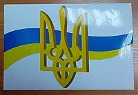 Наклейка Герб Украины Тризуб купить, наклейка Трезубец купить, fibdrf, itdhjy., фото 1