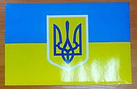 Наклейка Флаг Украины Тризуб купить, наклейка Трезубец купить, fibdrf, itdhjy.