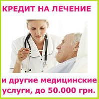 Кредит на лечение и другие медицинские услуги