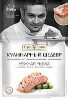 """Приправа ТМ """"Кулинарный шедевр"""" Нежная рыбка"""