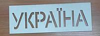 Трафарет Україна купить, трафарет Україна купить, Украина трафарет, itdhjy.