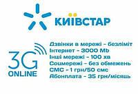 Тариф Киевстар Онлайн 3G з абонплатой 35 грн/мес.