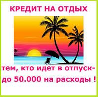 Кредит на отдых, отпуск и путешествия