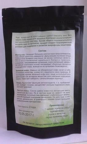 Herbel Fit - чай для похудения (Хербел Фит), пакет, фото 2