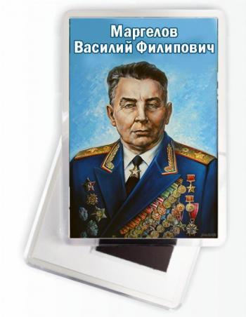 Магнит Маргелов (портрет)