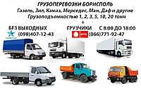 Грузоперевозки Борисполь.2,3,5,10,20 тонн