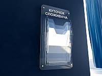 Информационный стенд из оргстекла на 4 кармана А4 (Способ нанесения : Объемные  буквы (акрил металлик или, фото 1
