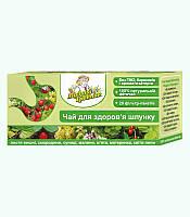 Фиточай в пакетиках «Для здоровья желудка»