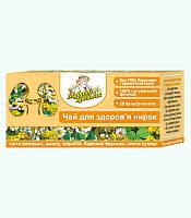 Фиточай в пакетиках «Для здоровья почек»