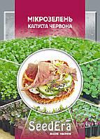 Семена Капусты красной Микрозелень SeedEra 10 г (У-0000010163)