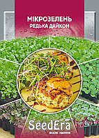 Семена Дайкона Микрозелень SeedEra10 г (У-0000010162)