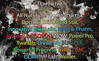 Поступление: All Nutrition, Cloma Pharma, Doctor's BEST, Gold Star, Innovative Diet Labs, Muscle Pharm, NeoCell, NOSOROG, NOW, Power Pro, Twinlab, Universal, BLASTEX, Powerful Progress, БИОС,GNC, OLIMP, VP Lab, Weider.