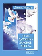 Семь Духовных Законов Успеха. Как воплотить мечты в реальность (978-5-906791-43-6)