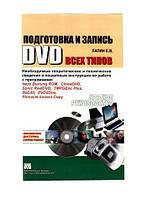 Подготовка и запись DVD всех типов. Краткое руководство (5-8459-1064-1)