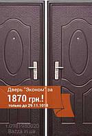 Входные металлические двери Эконом со склада, оптовые цены и скидки