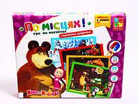Игра на магнитах  По местам  (Маша и медведь) Vladi Toys (VT3304-11)