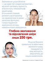Глубокое увлажнение кожи