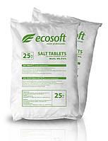 Соль таблетированная ECOSOFT 25 кг