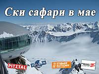 Горнолыжный тур в Австрию на майские праздники