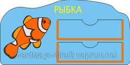 """Фигурная табличка на дверь с двумя карманами """"Рыбка"""""""