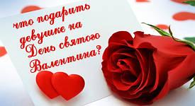 Что подарить девушке на День Валентина?