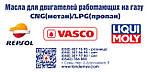 Моторное масло для двигателей, работающих на CNG (метан), LPG (пропан-бутан)