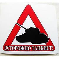 Нaклейка Остoрожно тaнкист!