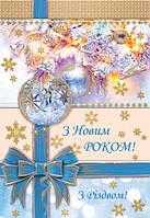 """Вітальна листівка подвійна """"З Новим роком та Різдвом!"""" новорічні іграшки (укр.мова)"""