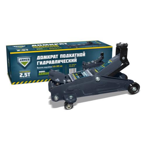 Домкрат подкатной 2.5т 140/385мм коробка 14кг ARMER ARM-08