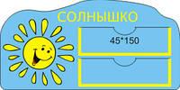 """Фигурная табличка на дверь с двумя карманами """"Солнышко"""""""