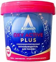 Кислородный пятновыводитель Astonish OXY ACTIVE PLUS 1 кг Англия