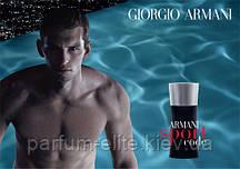 Мужская туалетная вода Armani Code Sport 125ml