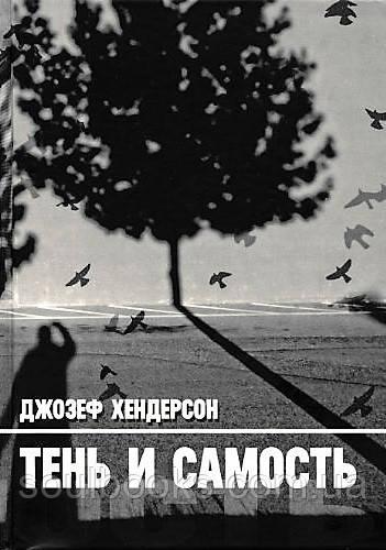 Тень и Самость. Джозеф Хендерсон