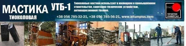 Мастика УТБ-1