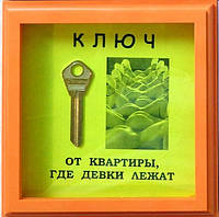 Рамка Ключ от квартиры