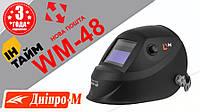 Маска сварщика маска хамелеон Dnipro-M WM-48