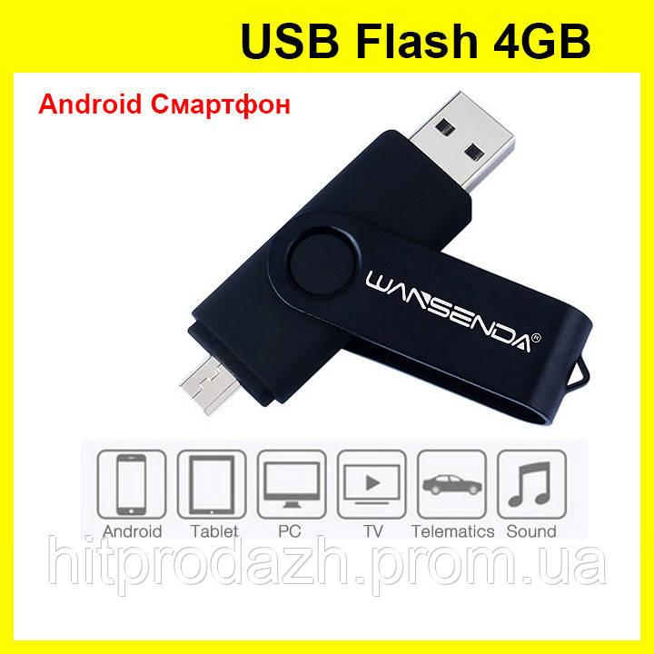 USB-флеш 4 ГБ, Флешка для Андроид телефонов, планшетов, windows, 4 GB памяти, Moweek