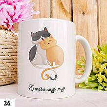 Чашка с принтом Котики Мур-Мур