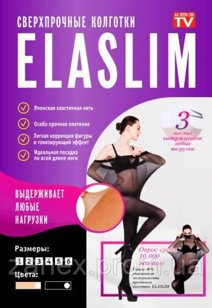Женские колготы бежевые Elaslim 4