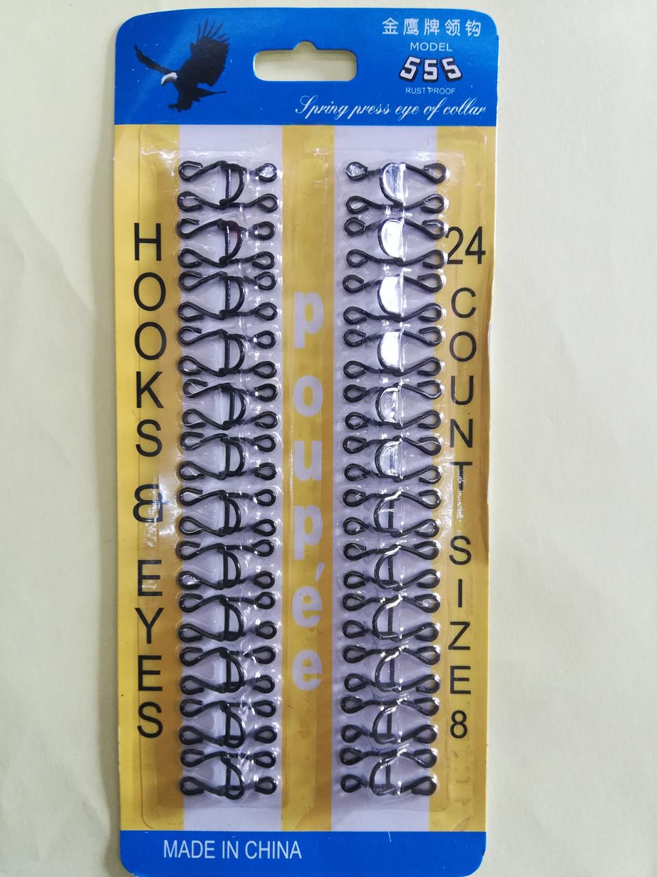 Крючки бельевые № 8 (черные)
