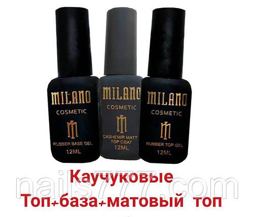 Каучуковые Топ+База+Матовый топ  Milano по 12мл, фото 2