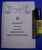 Акафист и масло святому мученику Полиевкту Милитинскому