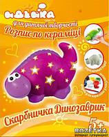 Рисование по керамике Копилка Динозаврик, 94176