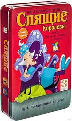 """Настольная игра """"Спящие королевы Делюкс"""" (Sleeping Queens)"""