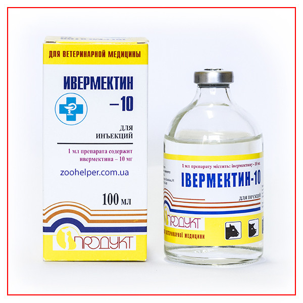 Ивермектин-10 100 мл - Раствор для инъекций