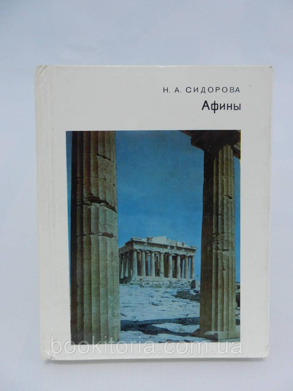 Сидорова Н.А. Афины (б/у).