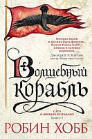 """Робин Хобб """"Волшебный корабль. Сага о живых кораблях. Книга 1"""""""
