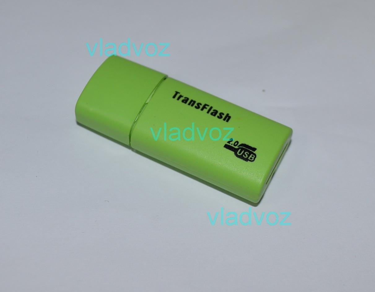 Картридер Card reader карт ридер переходник Micro SD USB TransFlash зелёный