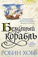 """Робин Хобб """"Безумный корабль. Сага о живых кораблях. Книга 2"""""""