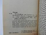 Апулей. Метаморфозы, или Золотой осел (б/у)., фото 6